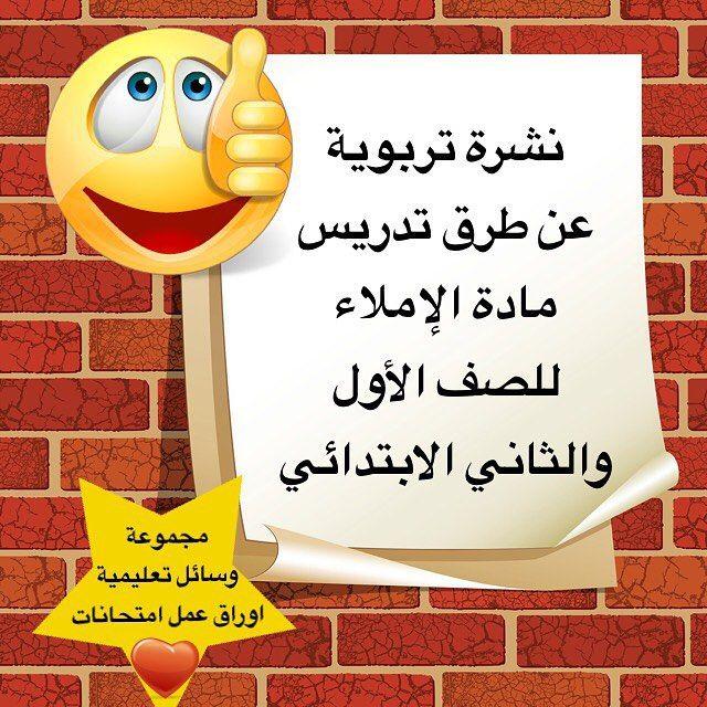 وسائل تعليمية مبتكرة On Instagram طرق تدريس الأملاء للمرحلة الابتدائية مفيد جدااااا طرق تدريس الإملاء للصف الأول Arabic Language Arabic Verbs Learning Arabic