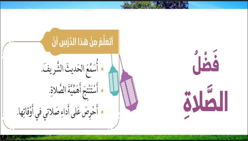فضل الصلاة