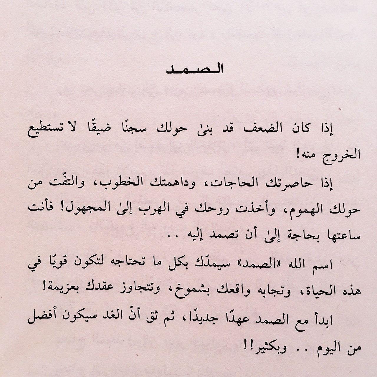 لأنك الله علي بن جابر الفيفي Literary Text Islamic Quotes Texts