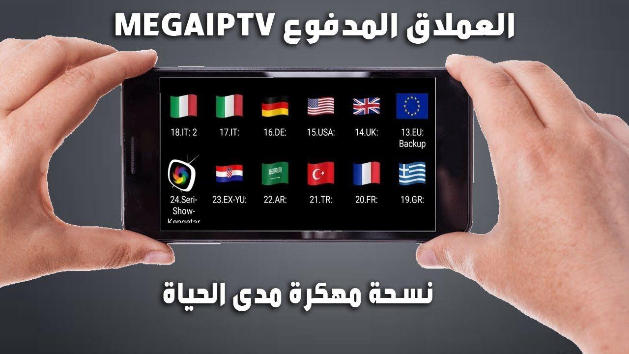 التطبيق الخرافي Mega Iptv لمشاهدة اكثر من 5000 قناة مشفرة و فيلم مدى الحياة مجانا Free Iptv App App Smart Watch Live Tv