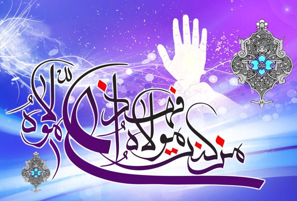 Zulfiqar Sword Mola Ali Islamic Hd Background: Man Kun Tum Mola Ali RA HD Wallpapers