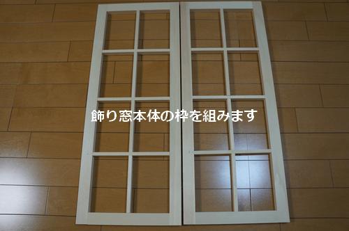 内窓 二重窓 のdiy アンティーク風窓枠の作り方 Izzie Life 内窓 窓枠 窓枠diy