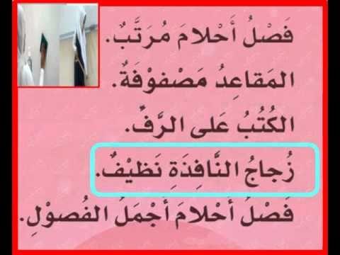 لغتي أول ابتدائي الفصل الأول الوحدة الثانية كتاب الطالب بالصوت والصورة Kindergarten Math Worksheets Learning Arabic Math Worksheets