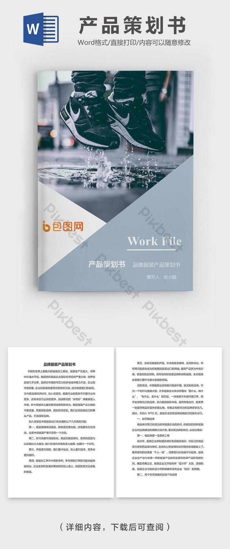العلامة التجارية الملابس والمنتجات تخطيط الوثائق وورد قالب غلاف الكتاب Word Docx تحميل مجاني Pikbest Word Template Templates Words
