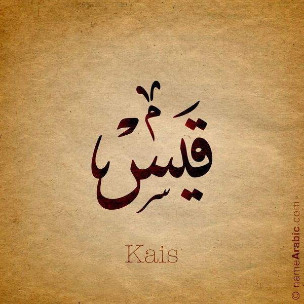 Qais قيس تصميم بالخط العربي لإسم Qais قيس معنى الاسم اسم علم مذكر عربي اسم قيس هو اسم عربي مذكر Calligraphy Words Calligraphy Name Arabic Calligraphy