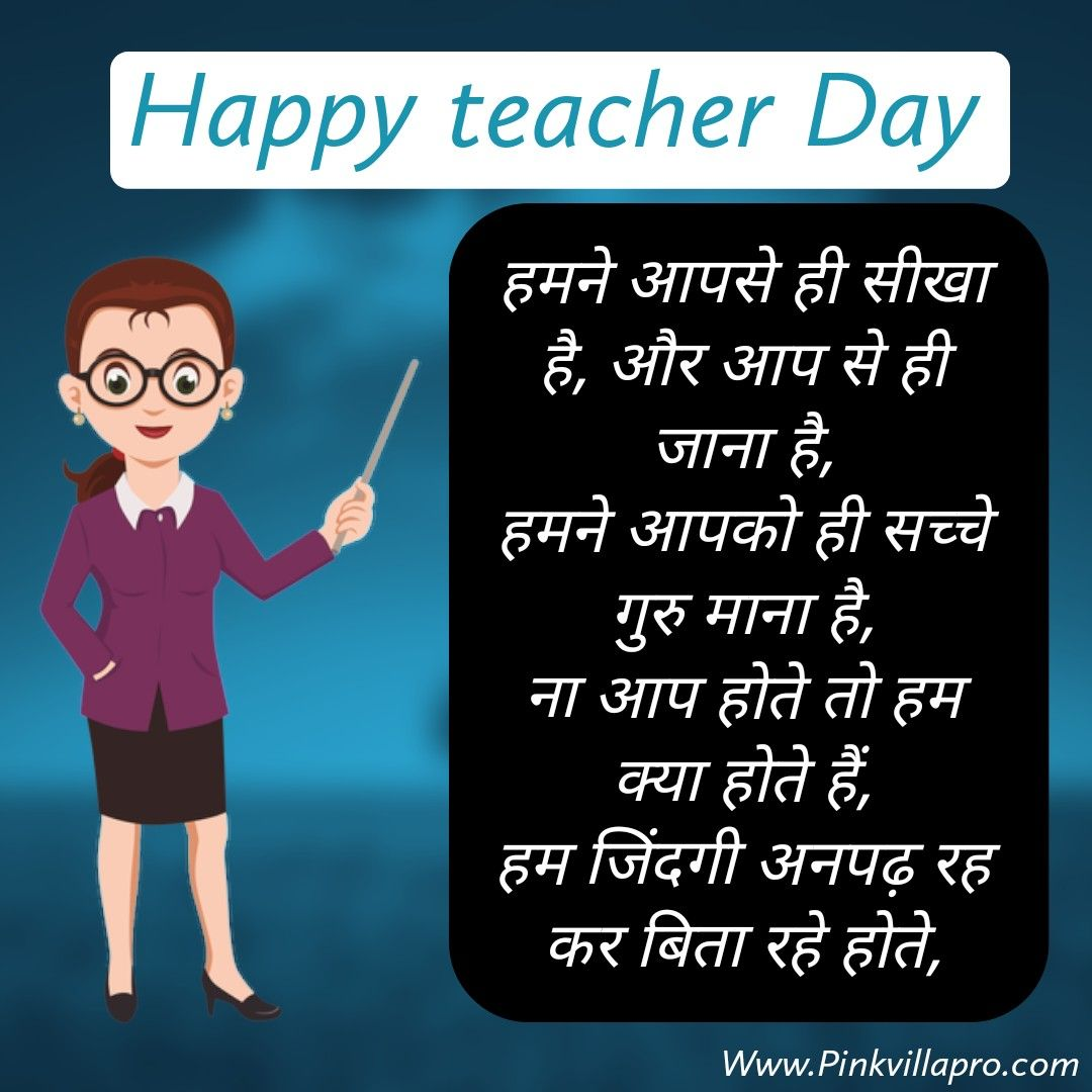 Happy Teachers Day Quotes India In Hindi In 2020 Happy Teachers Day Wishes Teachers Day Wishes Happy Teachers Day