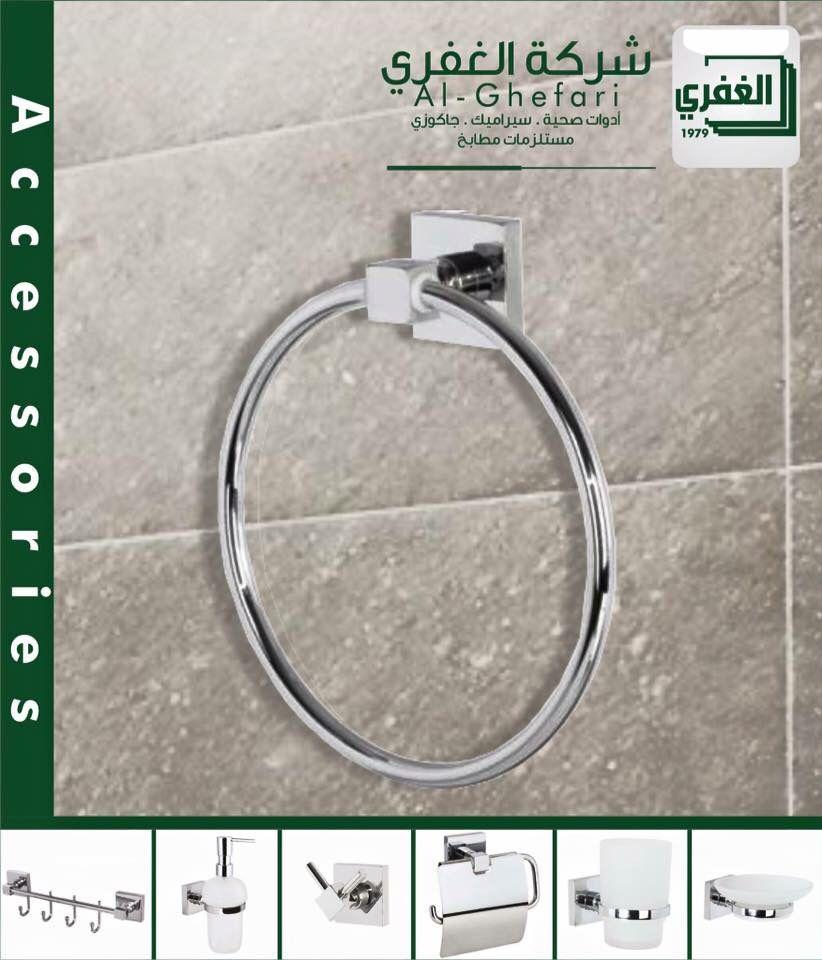 تميز لدى شركة الغفري اكسسورات حمامات من النحاس المطلي بالكروم يصلح للاستخدام على شاطئ بحر غزة يتحمل الرطوبه Silver Bracelet Jewelry Accessories
