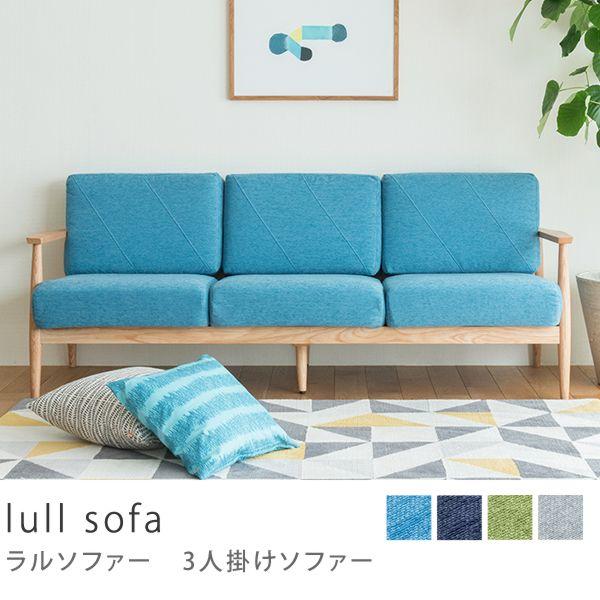 オリジナルプロダクト 3人掛けソファー Lull Sofa Re Ceno