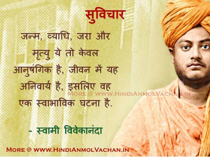 009 Pin by 💠 💠 on HINDI HAI HUM Swami vivekananda quotes