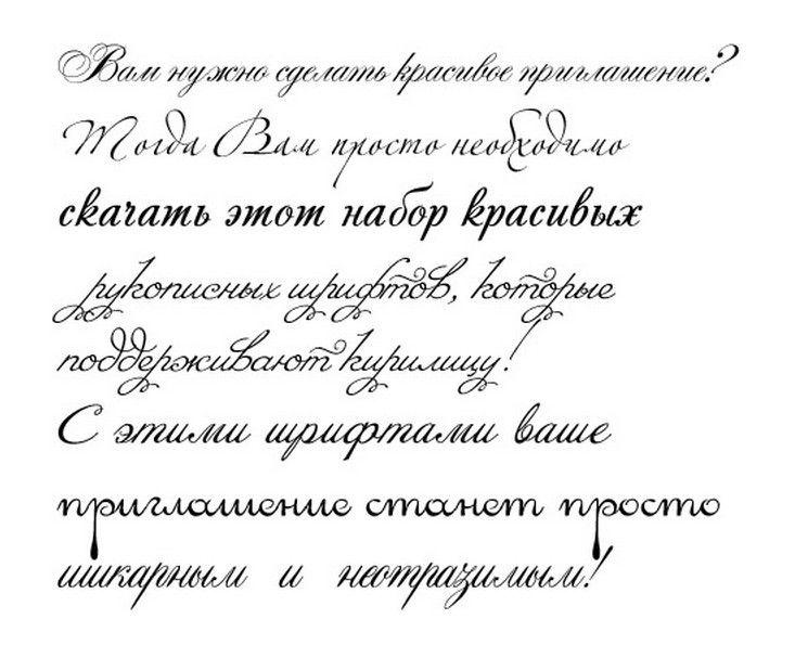 Шрифты для поздравления русские