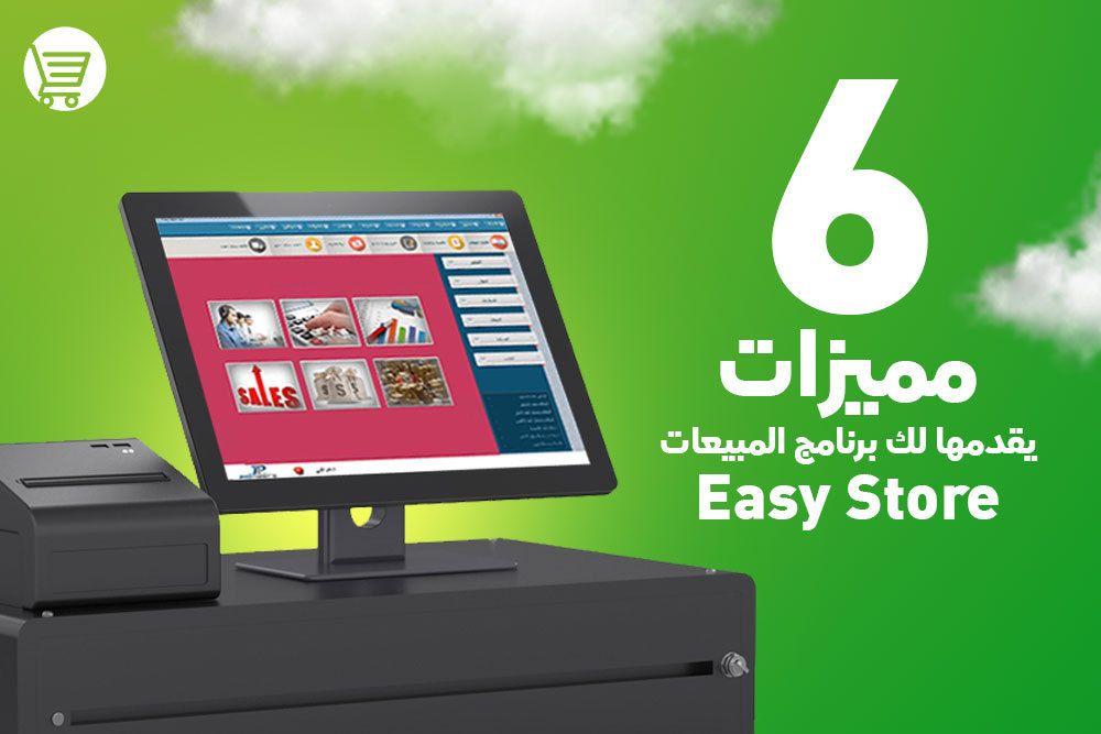 6 مميزات يقدمها لك برنامج المبيعات والعملاء Easy Store Accounting Programs Public Company Information Technology