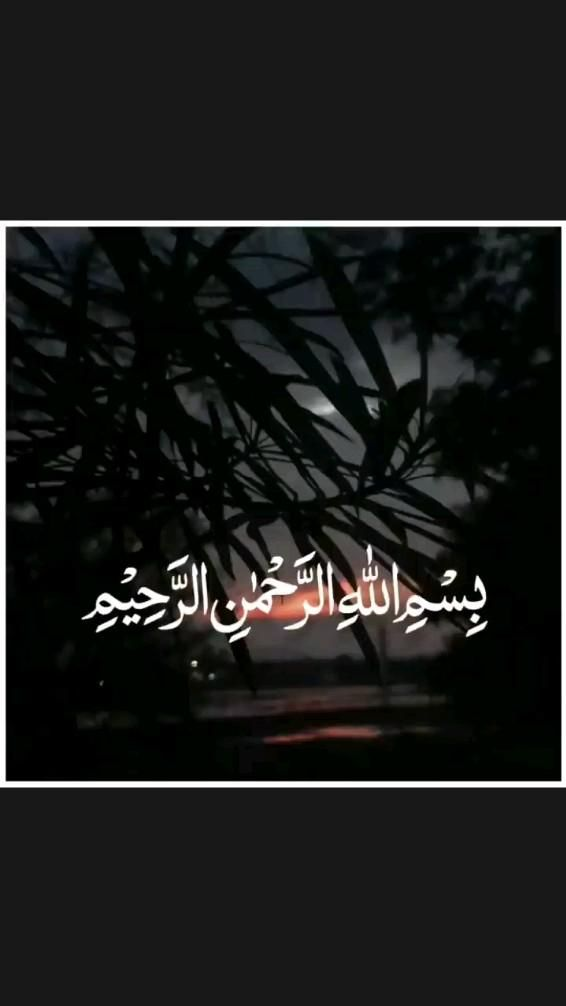 my Allah forgive us