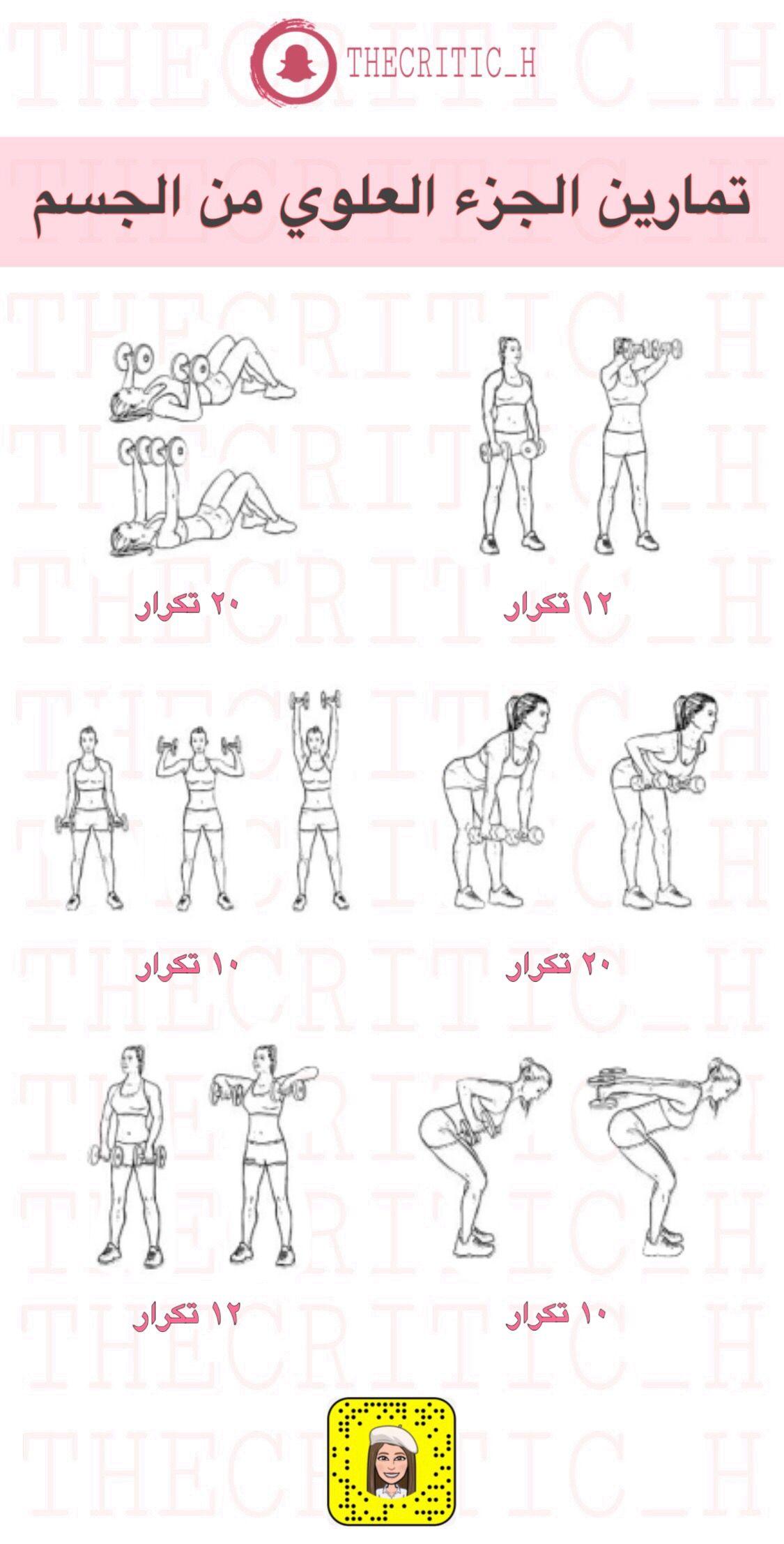 تمارين الجزء العلوي من الجسم Fitness Workout For Women Exercise Workout