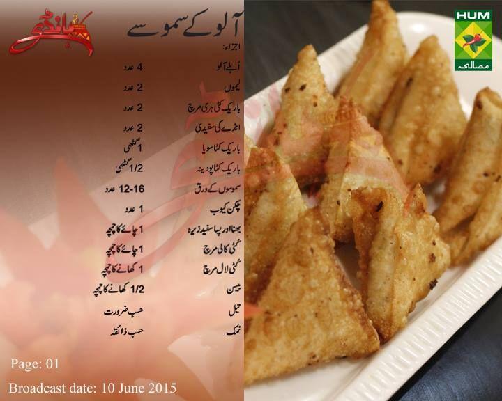 Ramzan Recipe Aloo Kay Samosay By Zubaida Tariq Handi