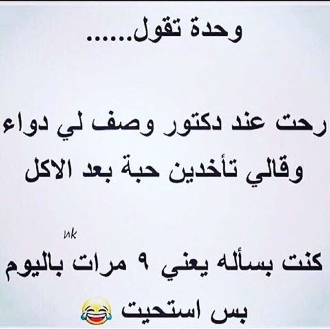 Pin By Ghadah Ghammas On نكت Funny Study Quotes Funny Quotes Fun Quotes Funny