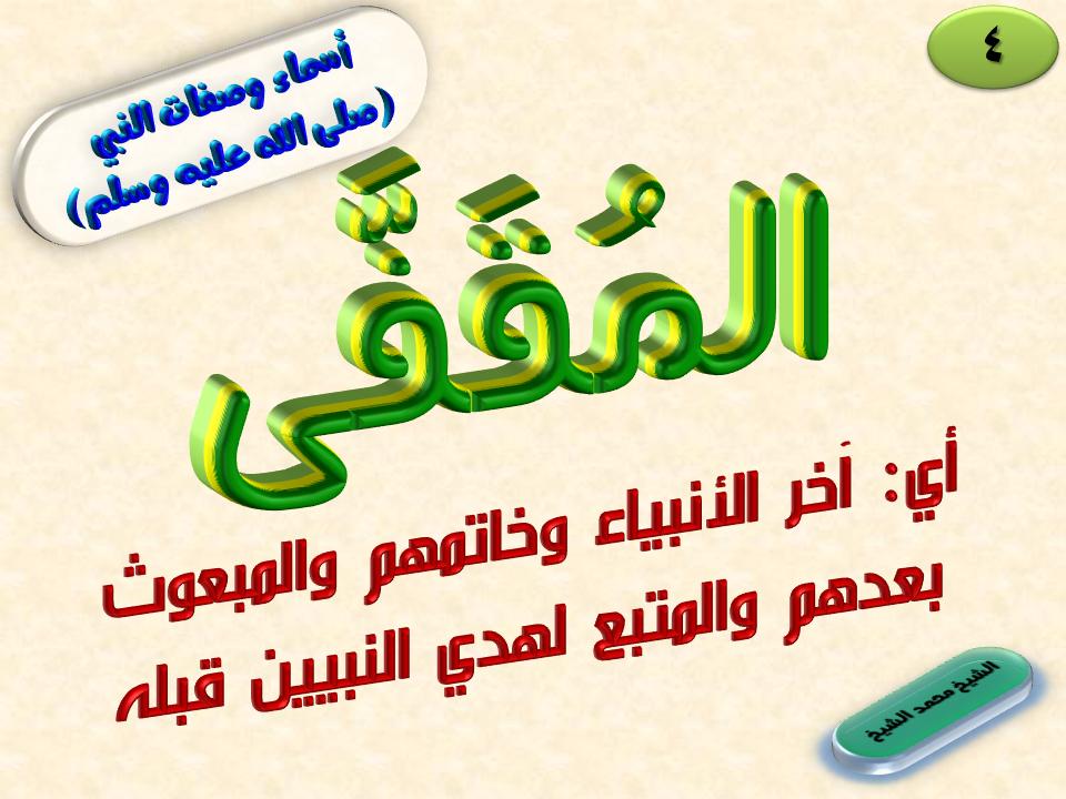 4 المقفى صلى الله عليه وسلم Names Of God Words Sayings
