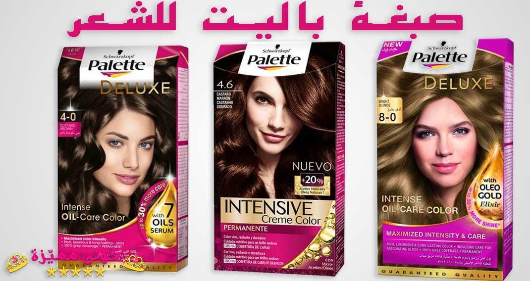 اجدد كتالوج صبغة شعر باليت بدون امونيا السعر و درجات اللون Newest Catalog Of Palette Hair Color Without Ammonia Price Hair Color Creme Color Color