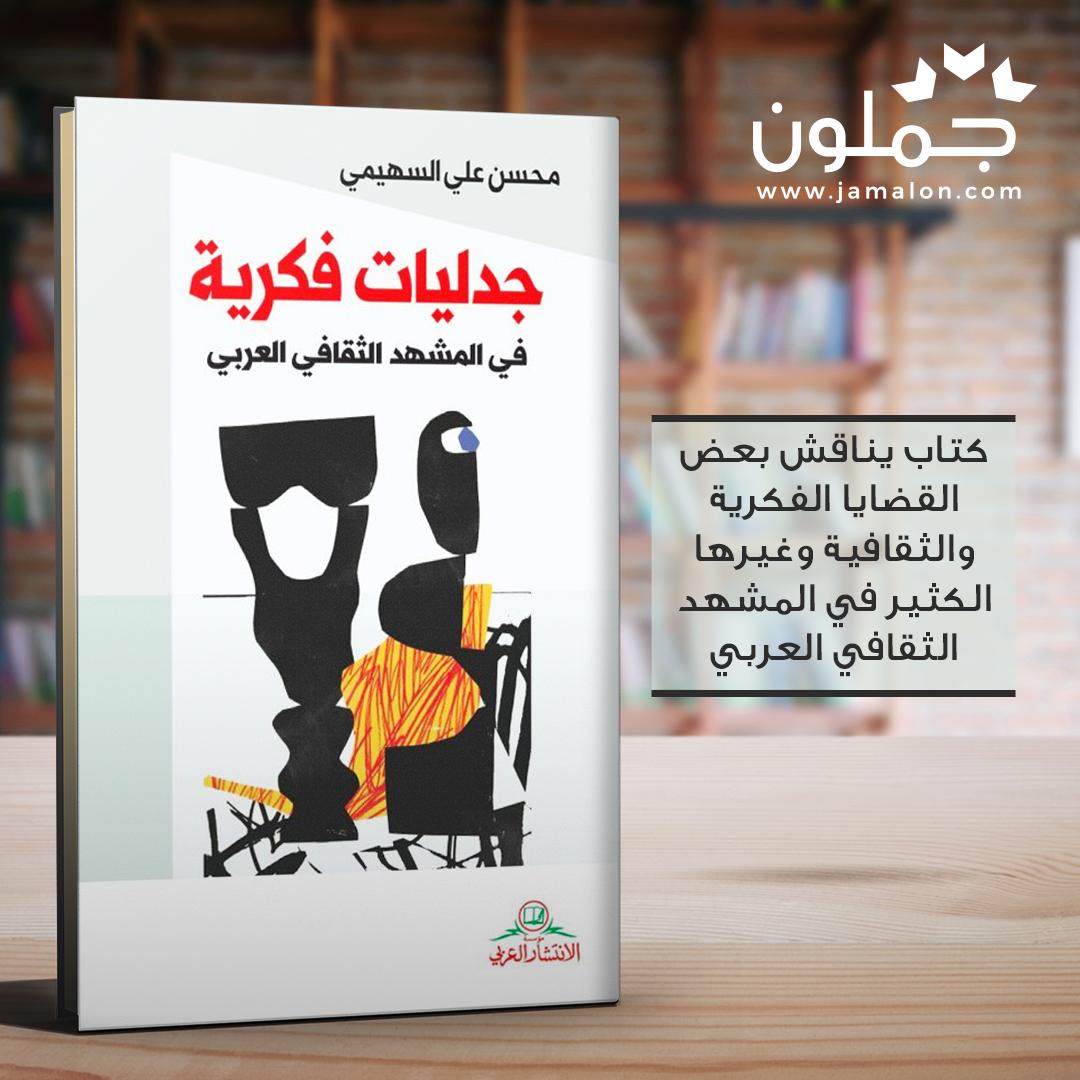 كتاب جدليات فكرية في المشهد الثقافي العربي للكاتب محسن السهيمي In 2021 Books Book Cover Cover