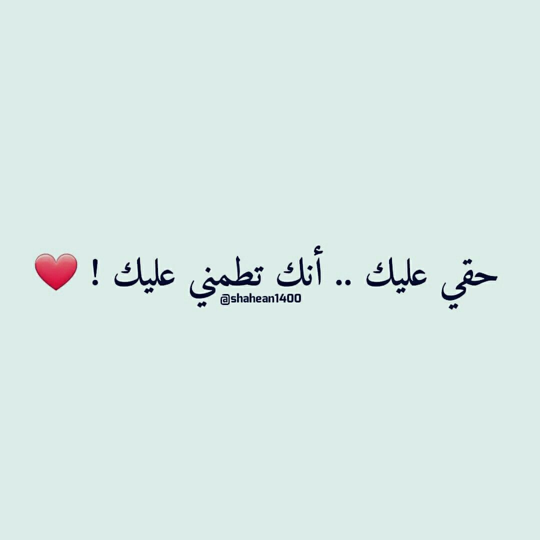 Pin By Haboosh هبوشه On ليتها تقرأ Love Words Quotations Words