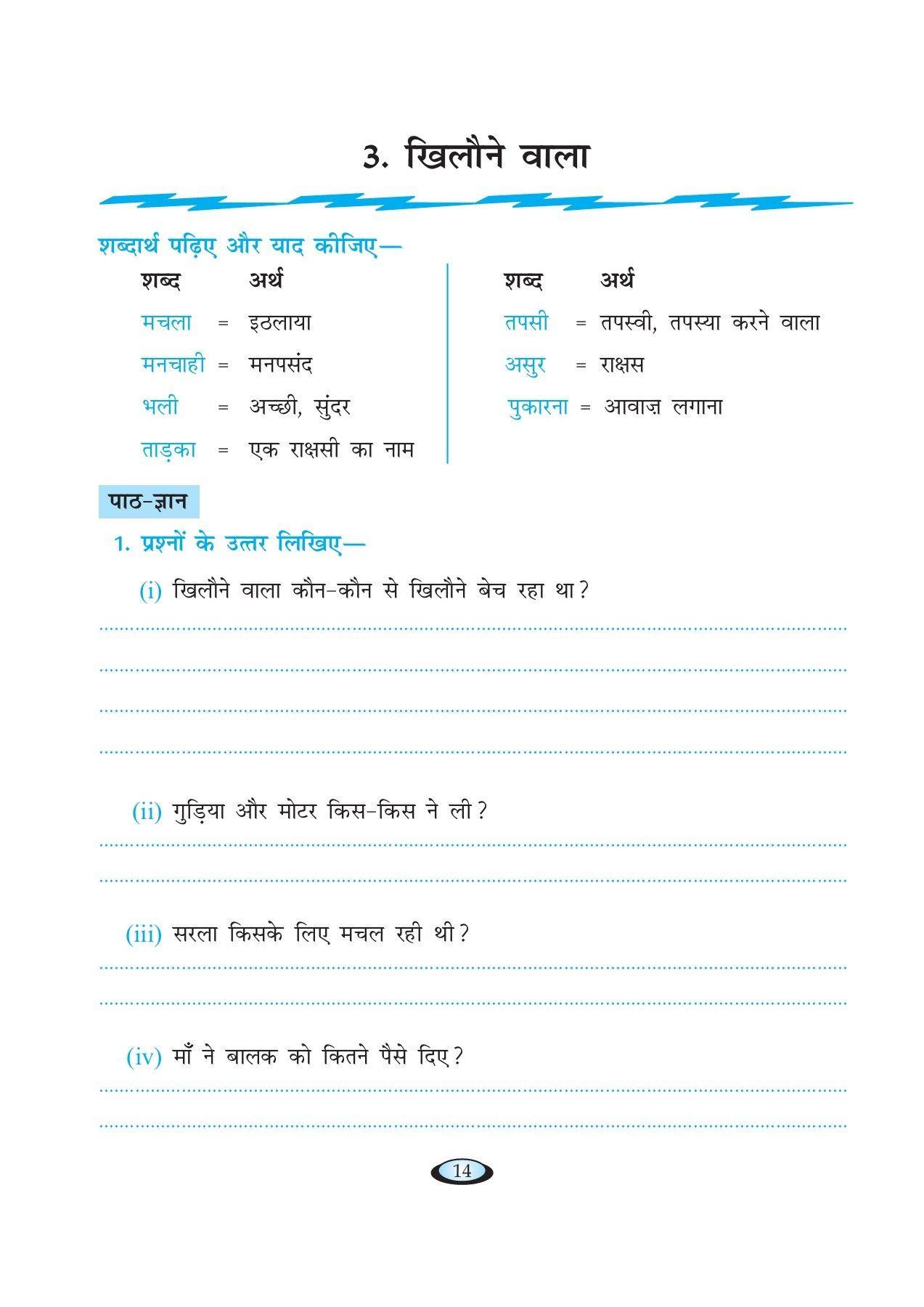 Rimjhim Abhyas Pustika Class 5 Hindi Worksheets Class Worksheets [ 1800 x 1273 Pixel ]