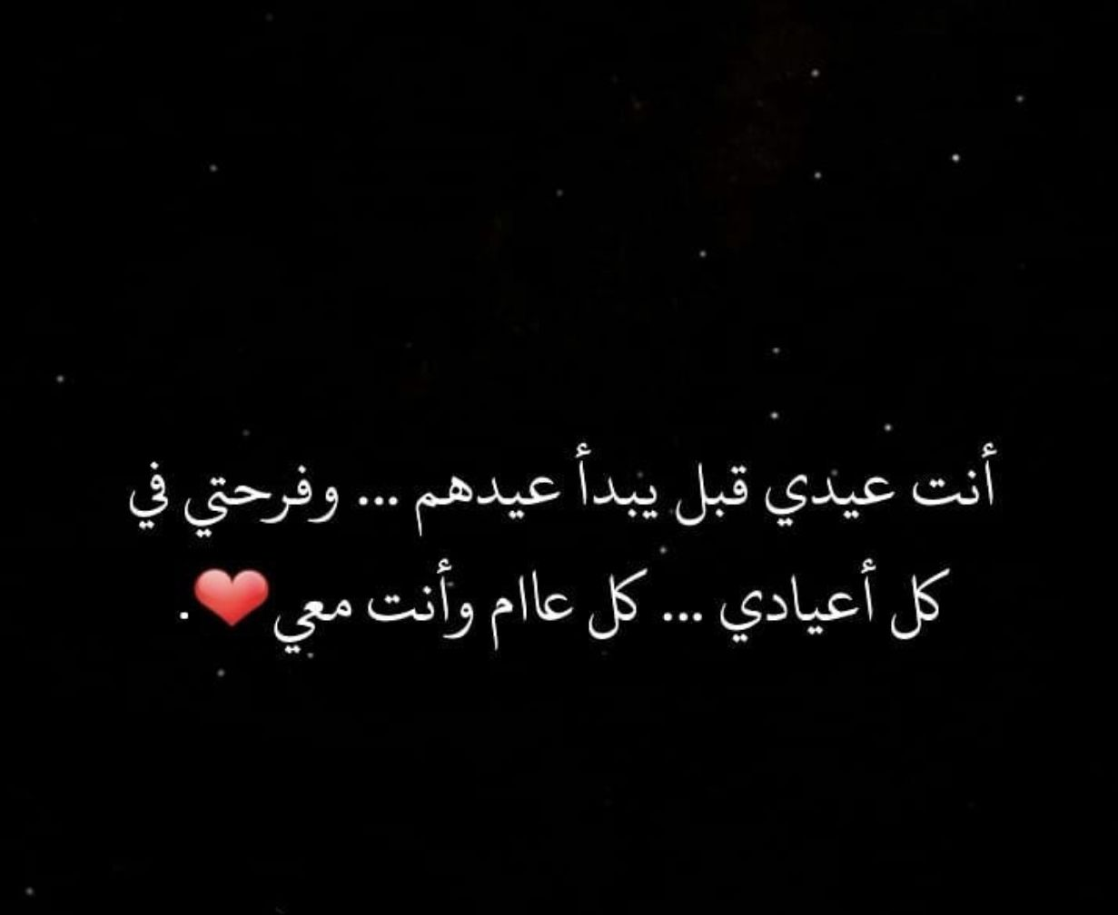 انت عيدي Phone Wallpaper Wallpaper Arabic Calligraphy