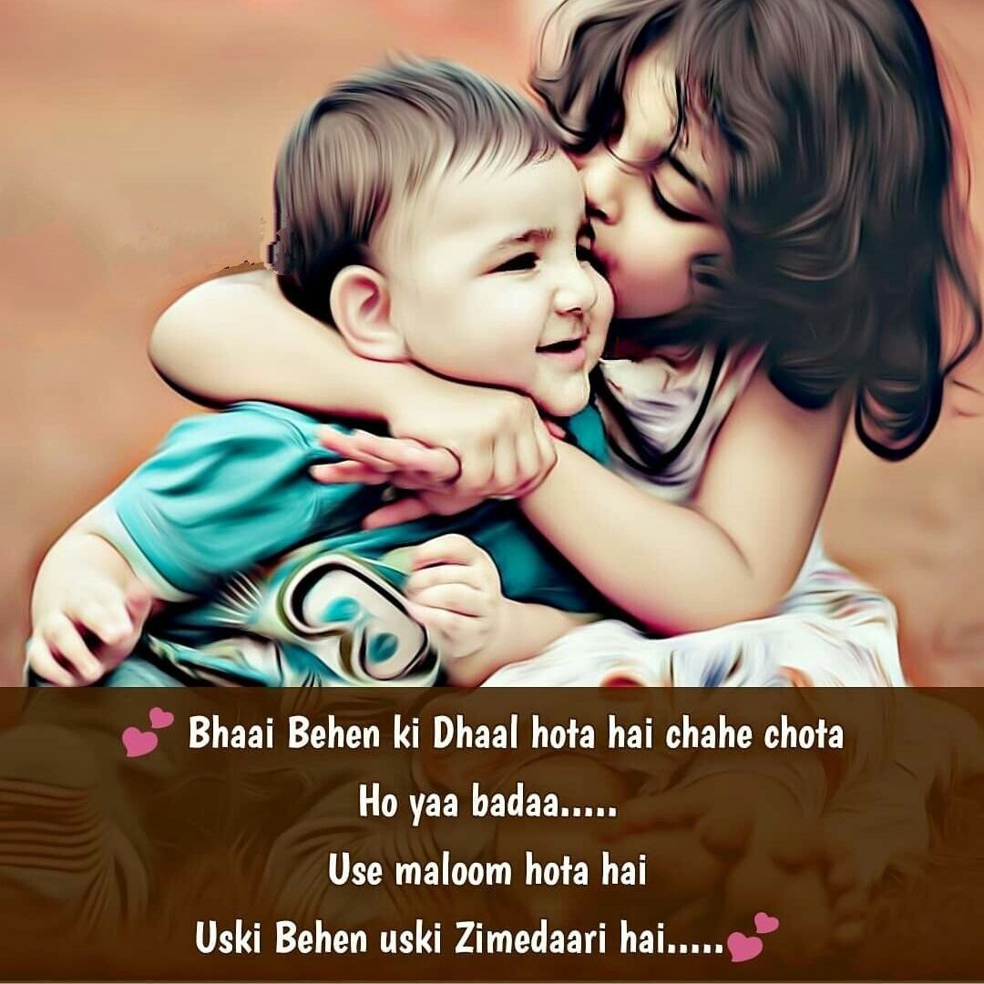 Whatsapp Status Hindi Brother Birthday Quotes Brother Quotes Brother Sister Quotes