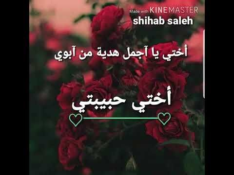 عن الأخت Iphone Wallpaper Quotes Love Beautiful Arabic Words Download Cute Wallpapers