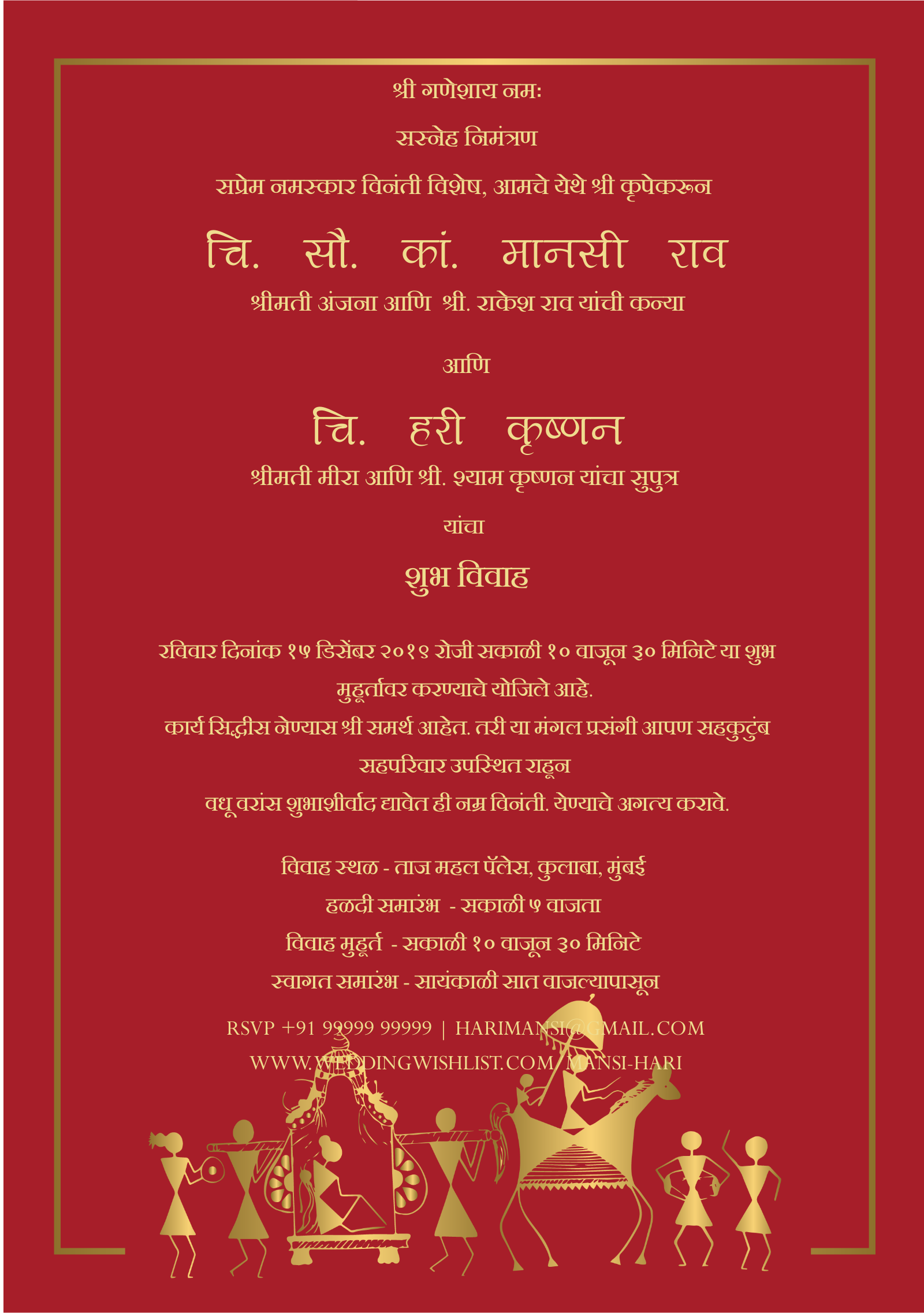 Msg wedding marathi invitation in Wedding Invitation