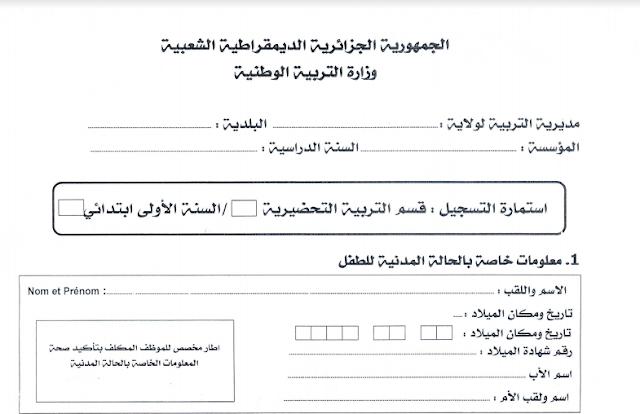 طلب استمارة تسجيل تلاميذ التحضيري Pdf Http Www Seyf Educ Com 2020 09 Student Preparatory Registration Form Html Blog Blog Posts Student
