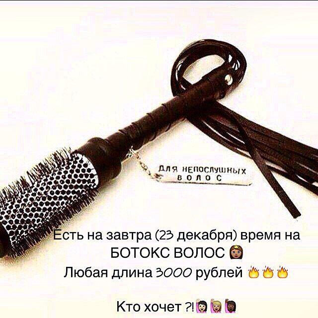 Кто успеет ?! #кератин #кератинмосква # ...