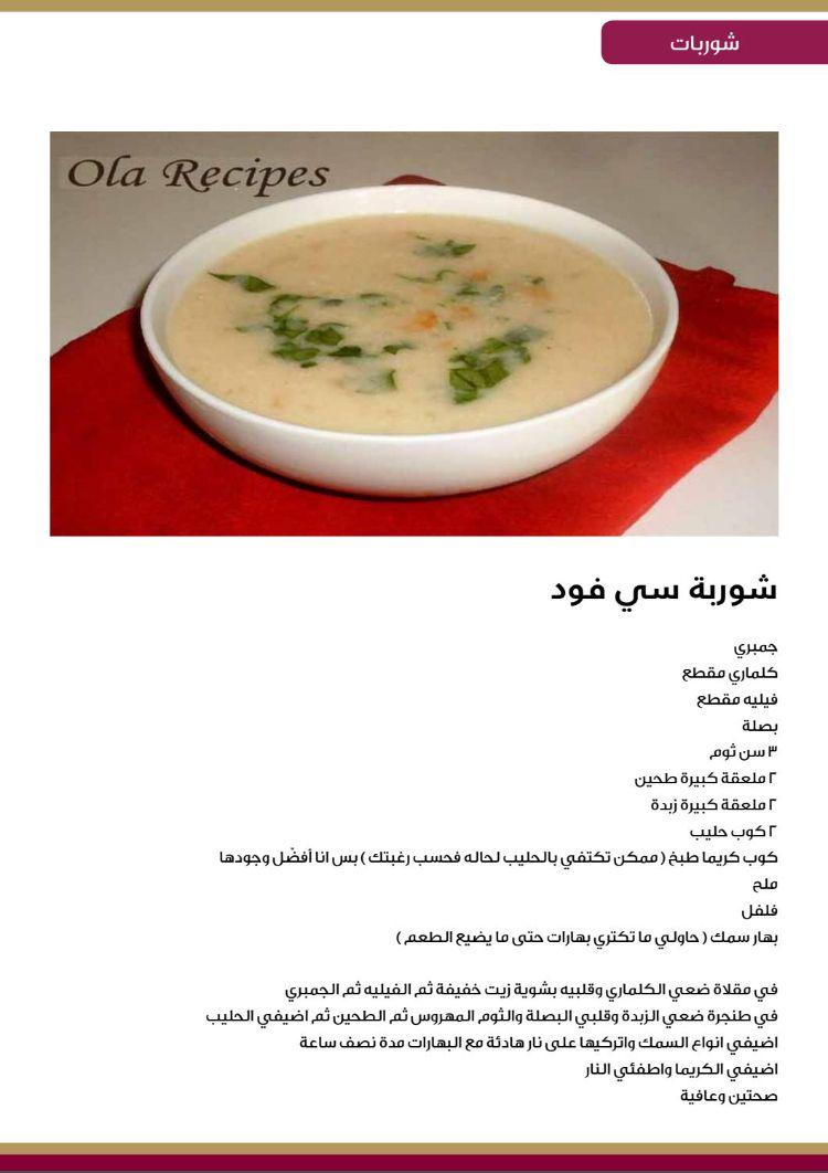 Pin By Ramya On وصفات الشوربة الحساء الإدام Soups Recipes Food Cheeseburger Chowder