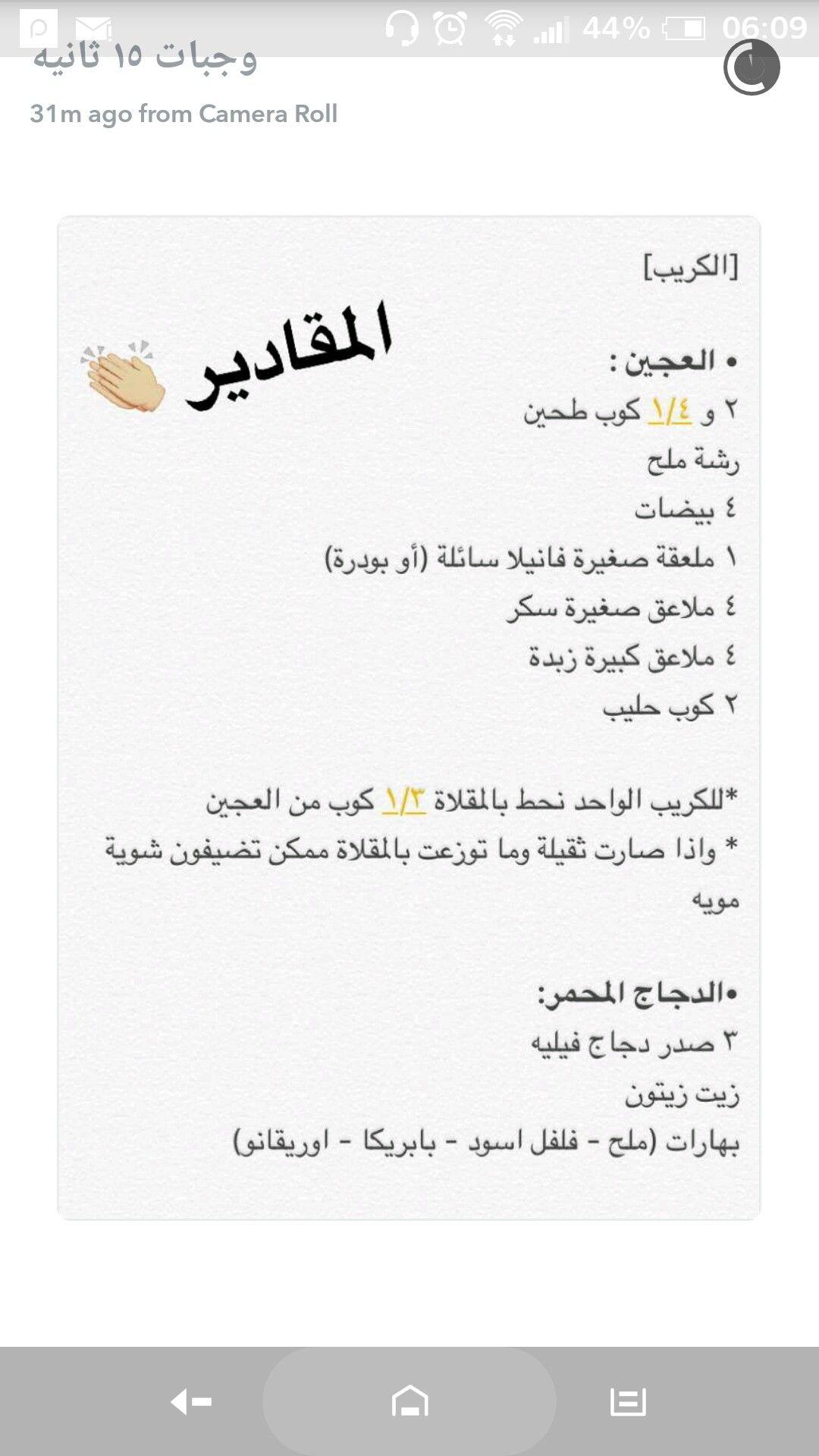 15ثانية Arabic Food Health Diet Words
