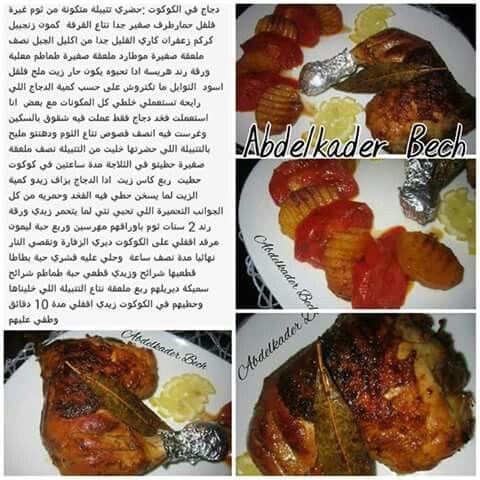 دجاج محمر في الكوكوت أطباق جزائرية Pinterest Main dishes