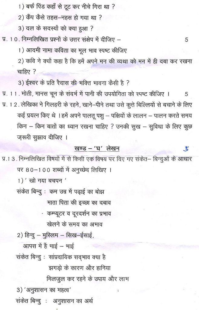 Cbse 2014 2015 class 09 sa1 question paper hindi hindi5 cbse 2014 2015 class 09 sa1 question paper hindi malvernweather Gallery