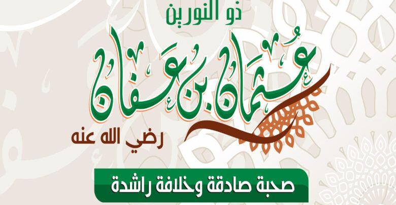 كيف توفي عثمان بن عفان وأهم أعماله وصفاته Arabic Calligraphy Peace Be Upon Him Peace