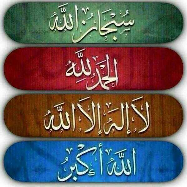 سبحان الله الحمد لله لا اله الا الله الله أكبر Seni Kaligrafi Kaligrafi Islam Seni Islamis