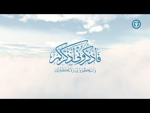 أذكار الصباح ورد الإمام النووي جامع الإيمان Youtube