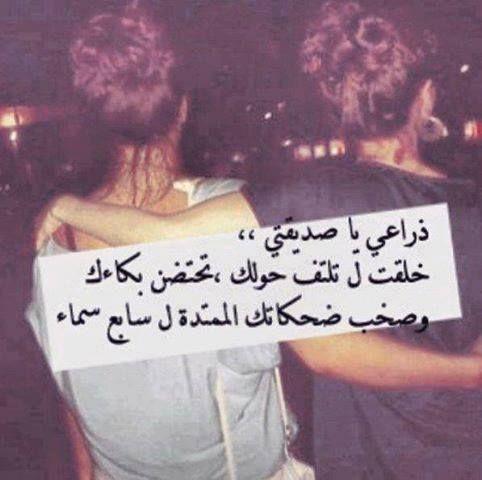 صديقتى Love You Best Friend Life Words Me As A Girlfriend