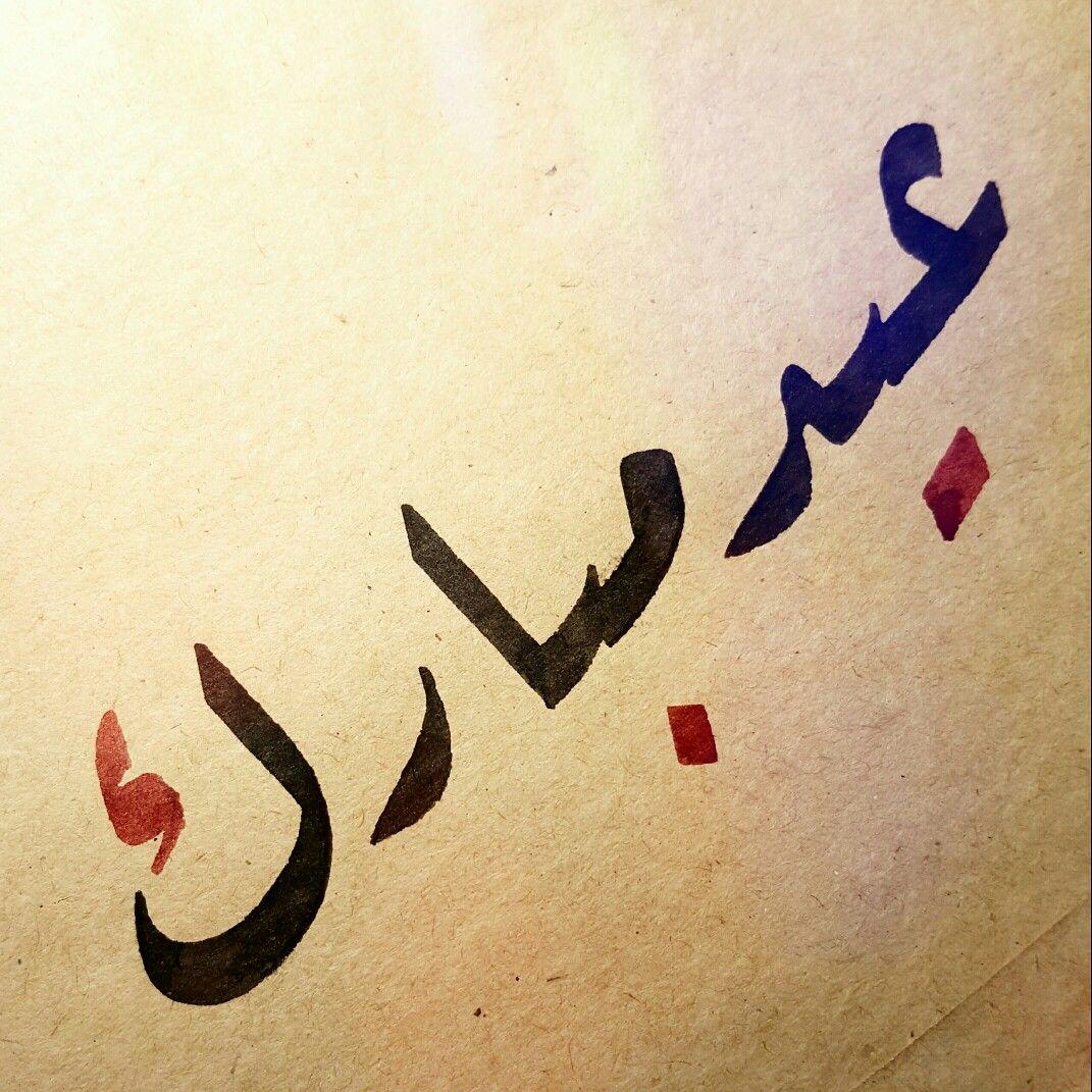 عيد مبارك Arabic Calligraphy Calligraphy Art