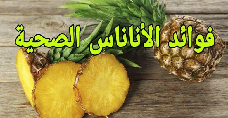 فوائد الاناناس والفرق بين الأناناس المعلب والطازج Pineapple Fruit Food