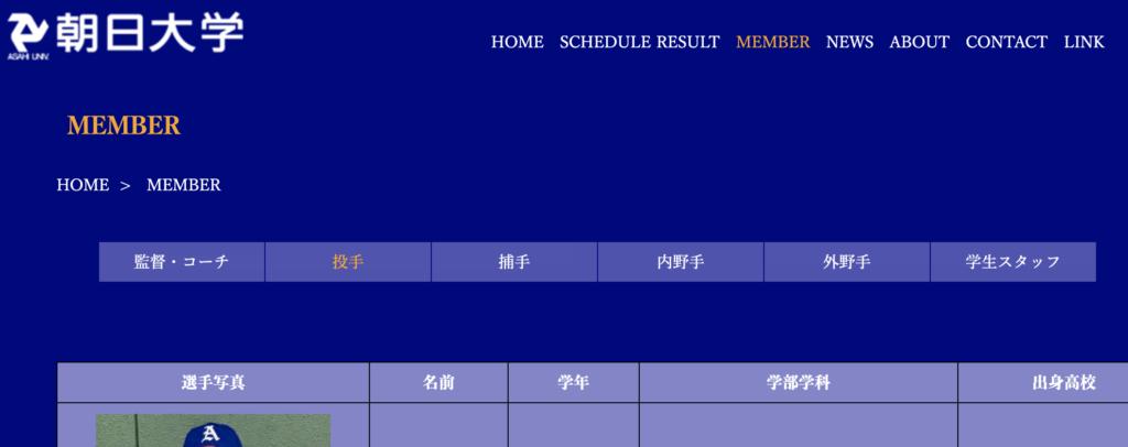 ホームレス 大学 野球 部