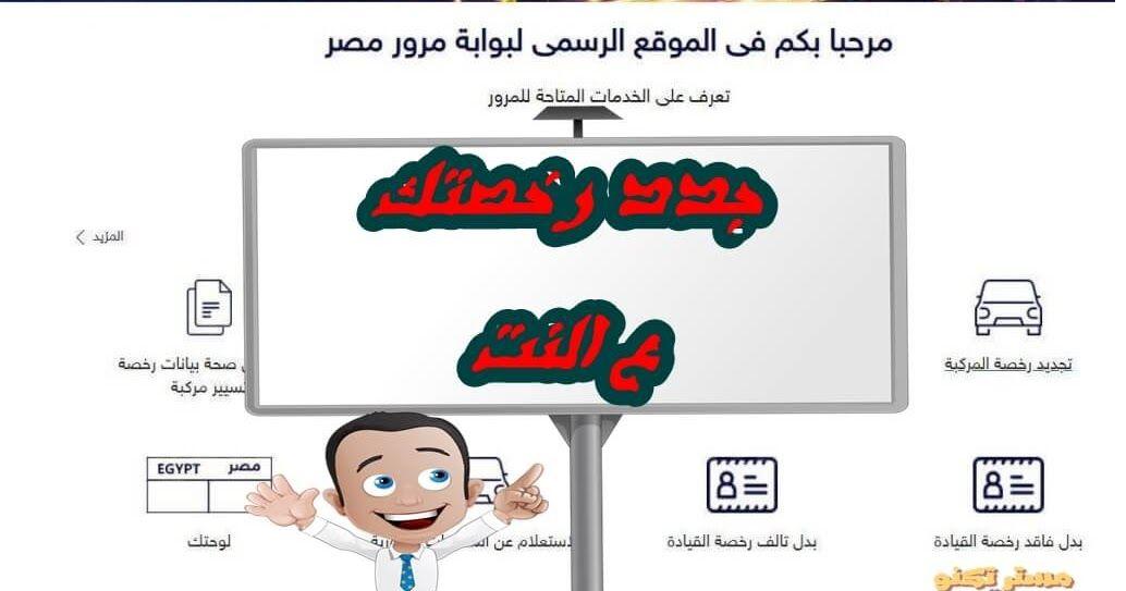 ازاي تجدد رخصتك عن طريق النت تجديد رخصة السيارة عن طريق الانترنت خطوة بخطوة Egypt Art Renew