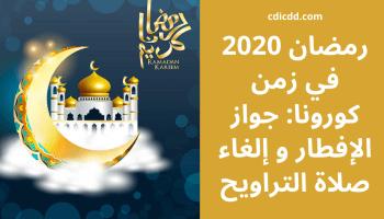 عدم الخروج إلى صلاة التراويح في رمضان 2020 المغرب Cdicdd Com Ramadan Christmas Ornaments Novelty Christmas