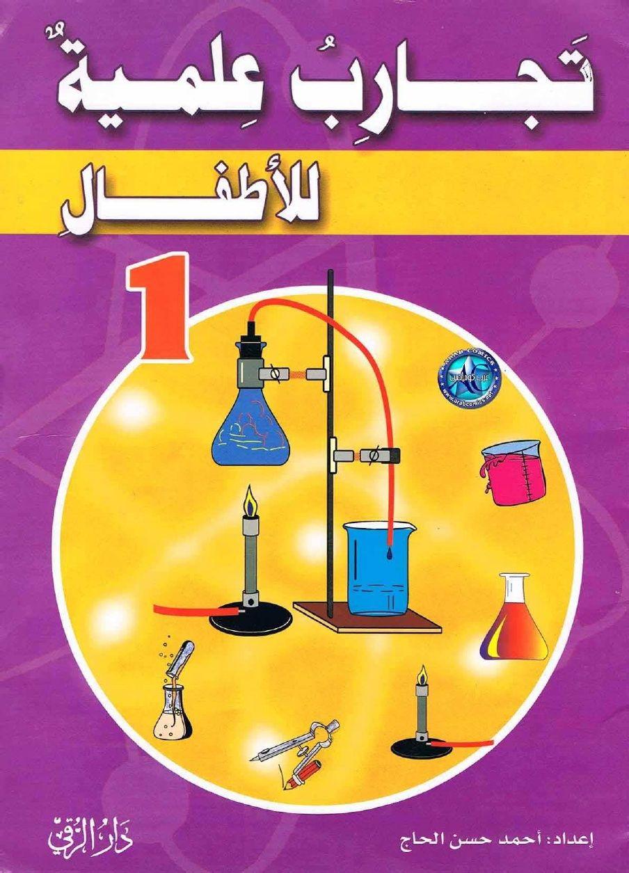 تجارب علمية للاطفال Livres A Lire Apprendre L Arabe Exercice De Calcul Mental