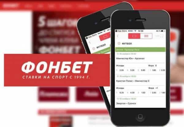 Скачать программу fonbet на android | mix-android. Com.