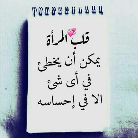 هي العواطف والاحساس بوح انثى قلب احساس A N S Words Quotes Sweet Words Lovely Quote