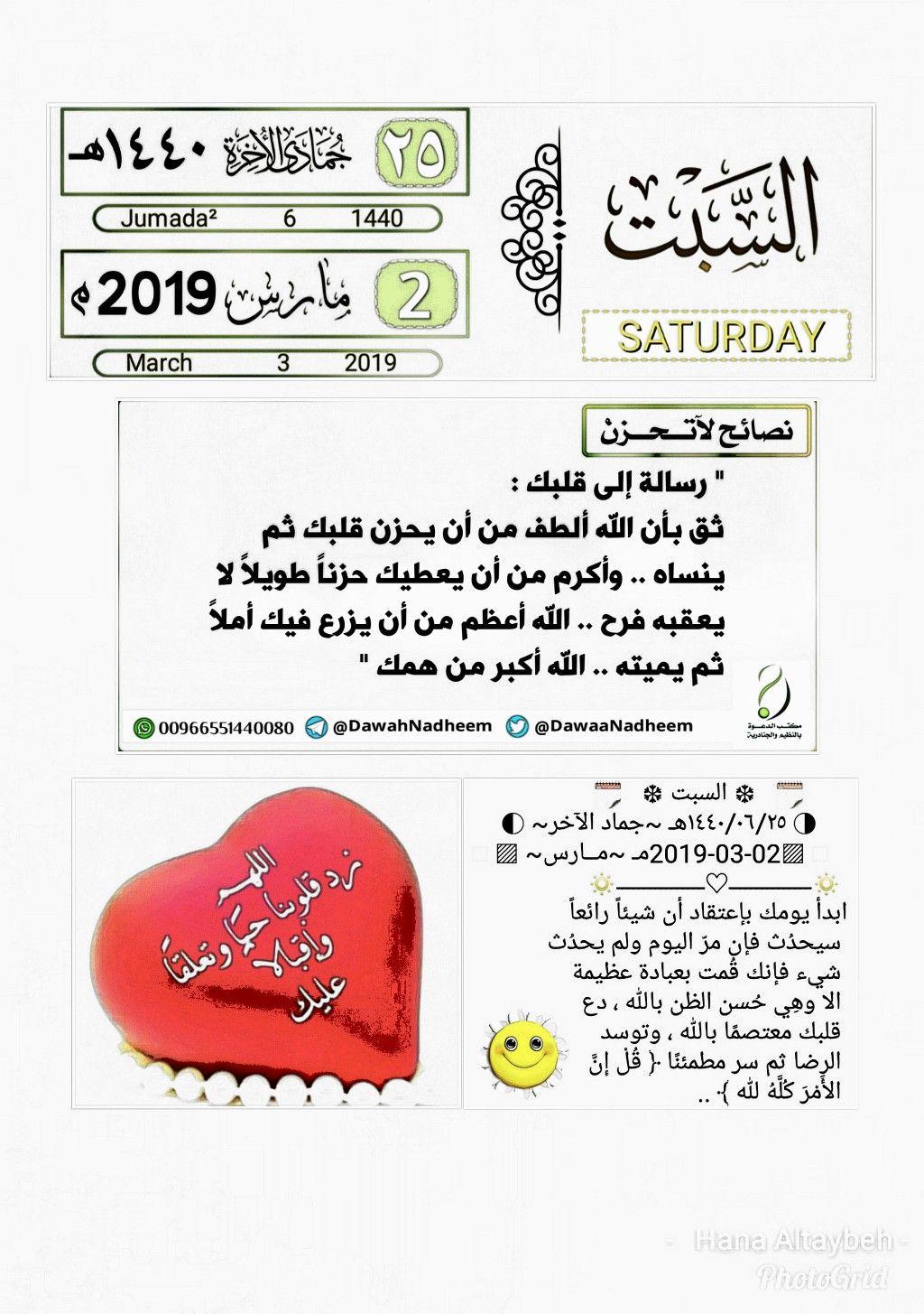 Pin By Hana Al Taybeh On التقويم الميلادي والهجري March 3rd March