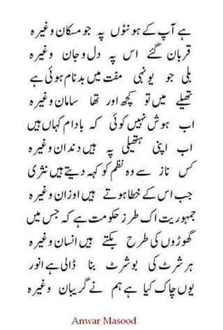 Anwar Masood Poetry