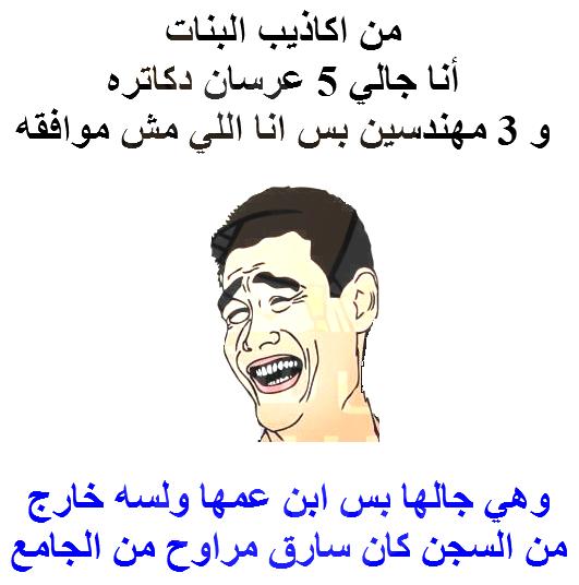 صورمكتوب عليها كلام مضحك نكت مضحكة مكتوبة على صور Arabic Funny Good Jokes Bible Quotes