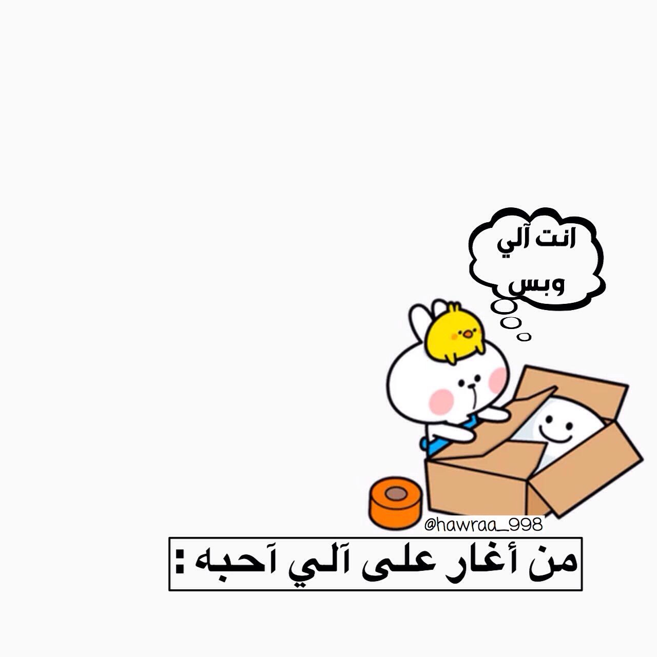 Image Discovered By حـوري Find Images And Videos About Text ح ب And ب ن ات On We Heart It The App In 2021 Funny Study Quotes Fun Quotes Funny Love Smile Quotes